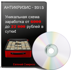 Антикризис 2015. Зарабатываем от 6000 до 22000 рублей в сутки!