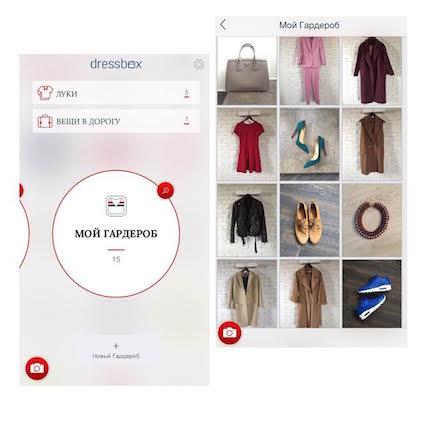 Мобильное приложение Dressbox