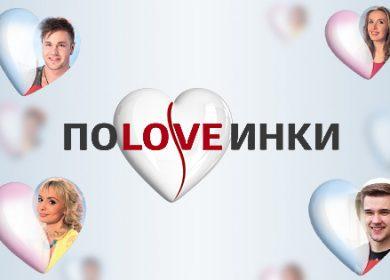 teleshou-polovinki-3-sezon-rasskazhet-pro-lyubov-sredi-neobychnyx-lyudej