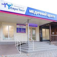 "<span class=""title"">Медицинский центр Евротест в Херсоне</span>"