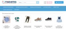 Интернет-магазин детских вещей Магнетка